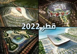 قطر میزبان جام جهانی 2022